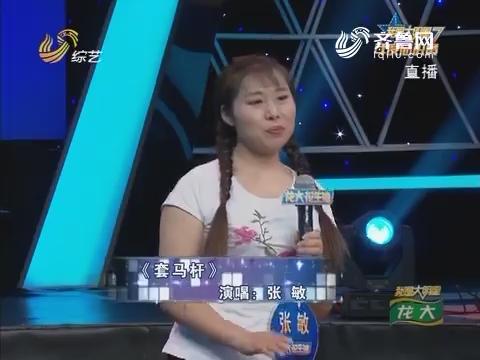 我是大明星:菏泽妹子张敏演唱《套马杆》未能获得评委老师认可