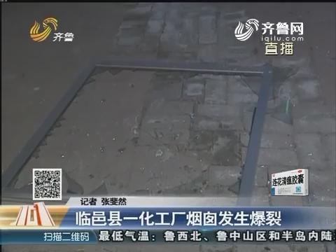 重磅:临邑县一化工厂烟囱发生爆炸