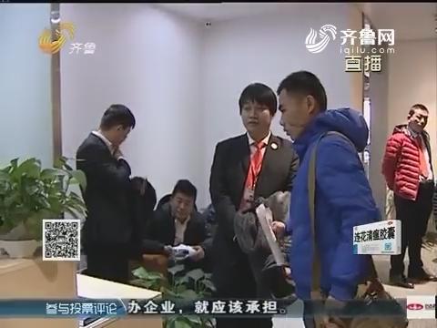济南:房产中介员工内部矛盾