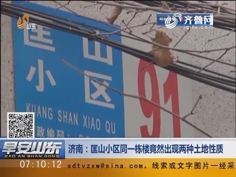 【土地性质存疑】济南:匡山小区同一栋楼竟然出现两种土地性质