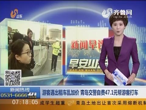 新闻早评:游客遇出租车乱加价 青岛交警自费47.1元帮游客打车