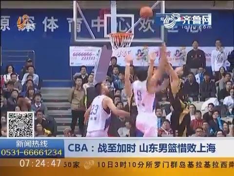 【加时惜败】CBA:战至加时 山东男篮惜败上海