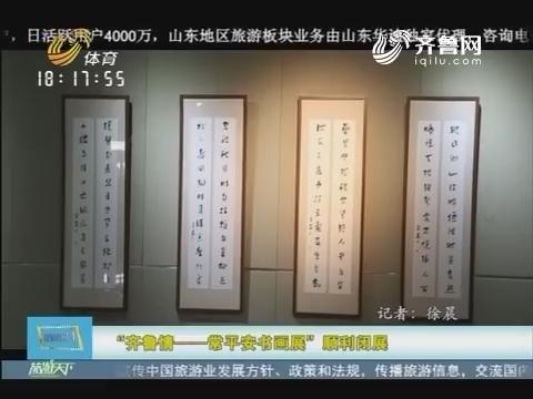 """20161209《旅游天下》:""""齐鲁情——常平安书画展""""顺利闭展"""