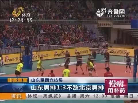 山东军团竞技场:山东男排1:3不敌北京男排