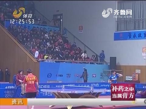 山东军团竞技场:乒超女团 这就是逆转