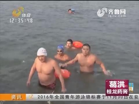 """全民健身在齐鲁:冬泳爱好者""""笑傲""""冰水"""