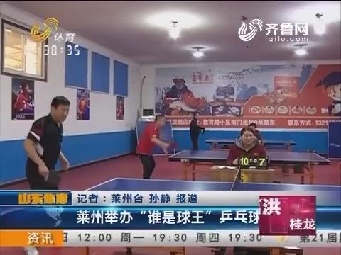 """全民健身在齐鲁:莱州举办""""谁是球王""""乒乓球赛"""