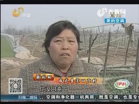 菏泽:因为土地起纠纷 堂叔孩子毁了地