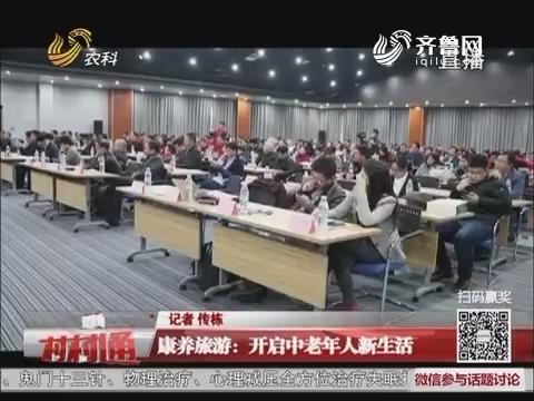 康养腾博会体育投注:开启中老年人新生活
