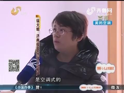 济南:新老物业交接 租户为难受罪