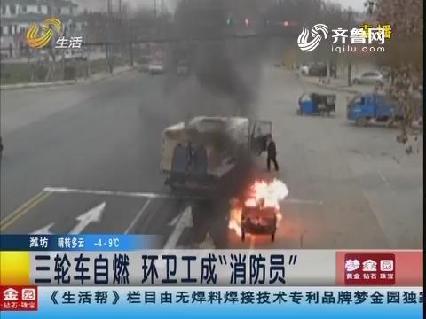 """潍坊:三轮车自燃 环卫工成""""消防员"""""""