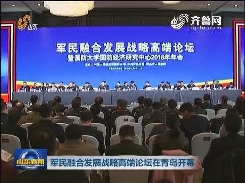 军民融合发展战略高端论坛在青岛开幕
