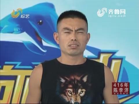 """快乐向前冲:快乐男生""""刘光照""""因比赛有点失误成绩不理想"""