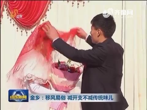 金乡:移风易俗 减开支不减传统味儿