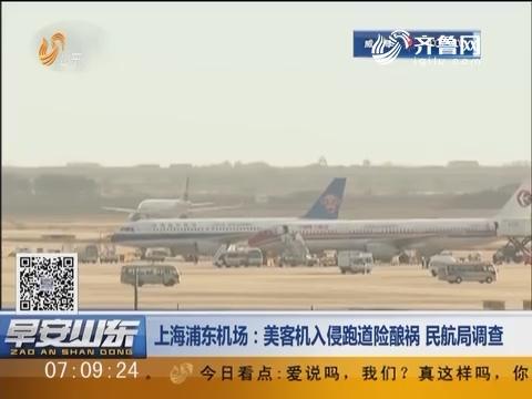 上海浦东机场:美客机入侵跑道险酿祸 民航局调查