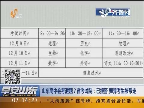 山东高中会考泄题?山东省考试院:已报警 舞弊考生被带走