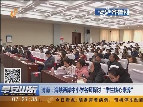 """济南:海峡两岸中小学名师探讨""""学生核心素养"""""""