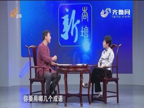20161211《新杏坛》:中国成语故事