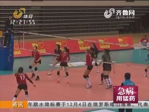 山东军团竞技场:女排联赛 山东女排1:3不敌上海女排