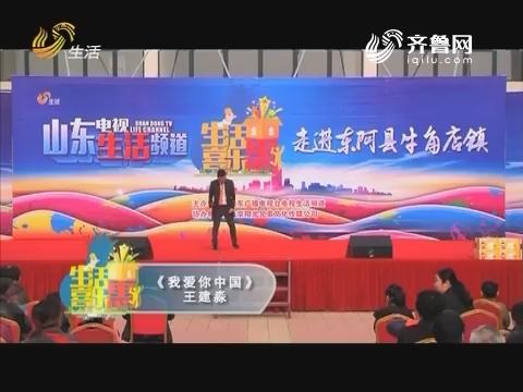 生活喜乐惠:王建淼演唱《我爱你中国》