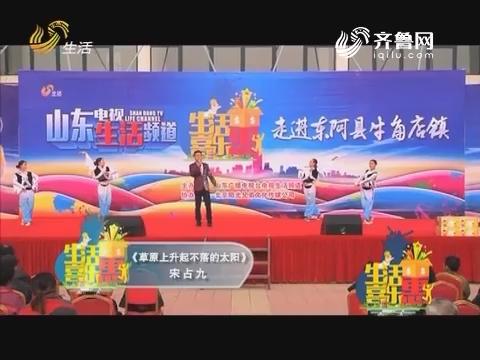 生活喜乐惠:宋占九演唱《草原上升起不落的太阳》