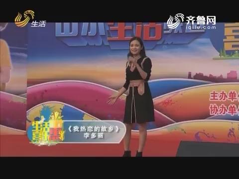 生活喜乐惠:李多丽演唱《我热恋的故乡》
