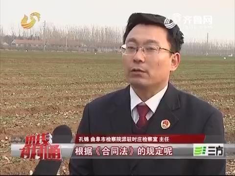 曲阜:检察室让137亩荒地变良田