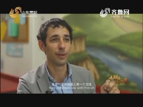 20161211《有朋自远方来》:中法文化使者——白思杰