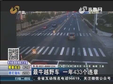 青岛:最牛越野车 一年433个违章