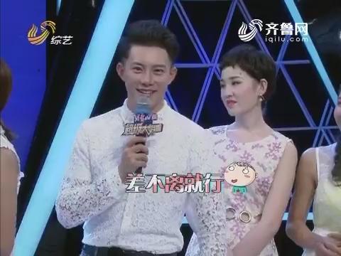 20161211《超级大明星》:丁喆表白宋扬 现场秀恩爱