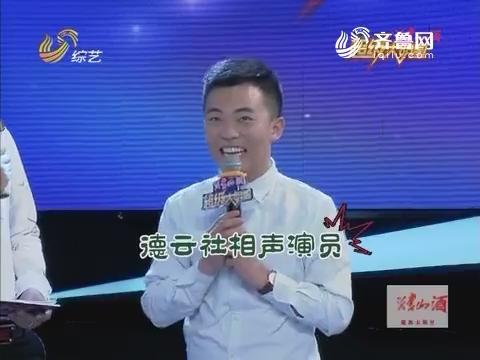超级大明星:德云社相声演员表白马翠霞