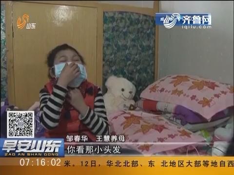 烟台龙口:再生障碍性贫血女童王慧 盼望重回学校