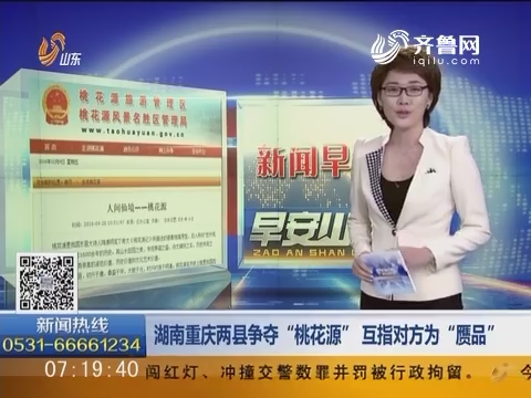 """新闻早评:湖南重庆两县争夺""""桃花源"""" 互指对方为""""赝品"""""""
