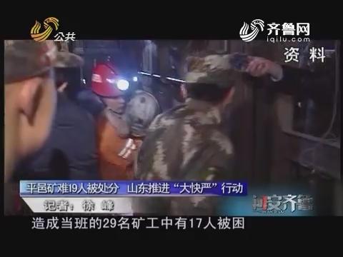 """20161210《问安齐鲁》:平邑矿难19人被处分 山东推进""""大快严""""行动"""