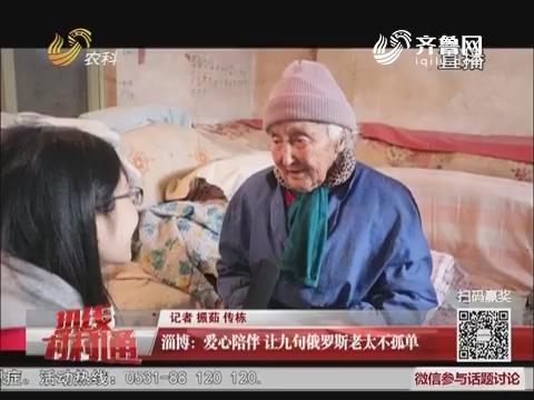 【三方帮您办】淄博:爱心陪伴 让九旬俄罗斯老太不孤单