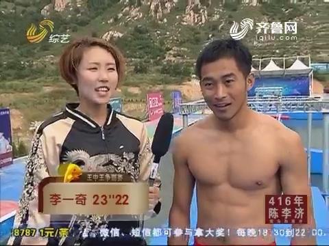 快乐向前冲:潜力股李一奇跑出23秒22成绩