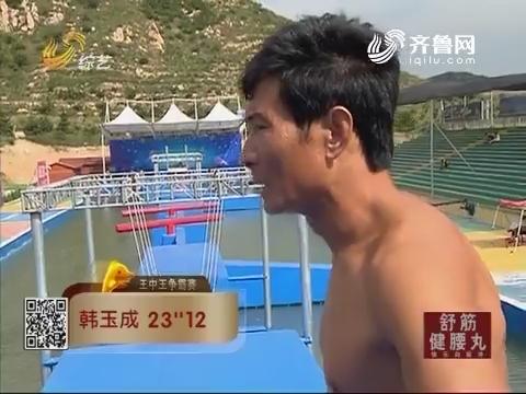 快乐向前冲:有仇的报仇有怨的抱怨 韩玉成跑出23秒12成绩