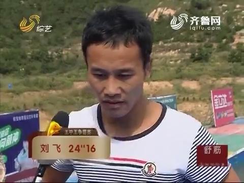 快乐向前冲:拯救喊麦少年 刘飞跑出24秒16成绩