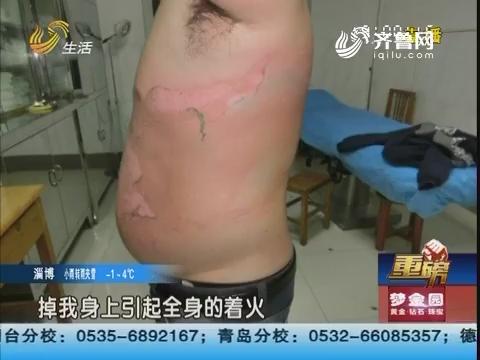 【重磅】临沂:男子会所拔火罐 致二度烧伤