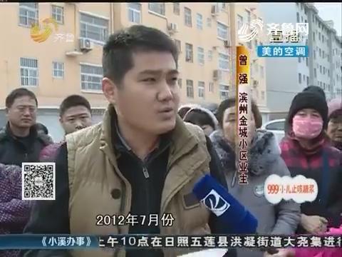 滨州:房子证件齐全 如今却无法交易?