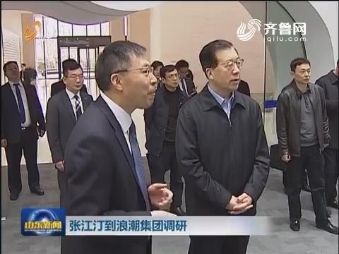 张江汀到浪潮集团调研