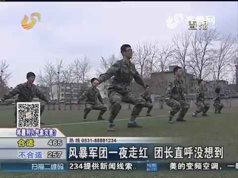 """济南:频现猥琐大叔 大学生自发组织""""打狼队"""""""