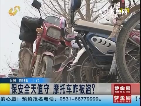 德州:保安全天值守 摩托车咋被盗?