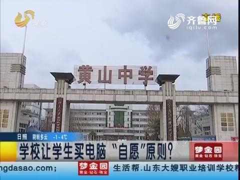 """滨州:学校让学生买电脑""""自愿""""原则?"""
