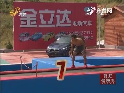 20161213《快乐向前冲》:王中王争霸赛 张喜亮背水一战冲破23秒