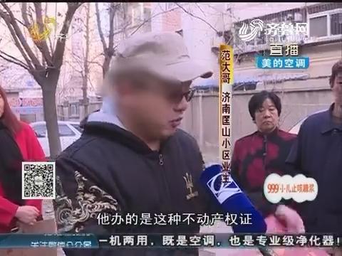 【一追到底】追踪:济南匡山小区商品房忽变小产权?