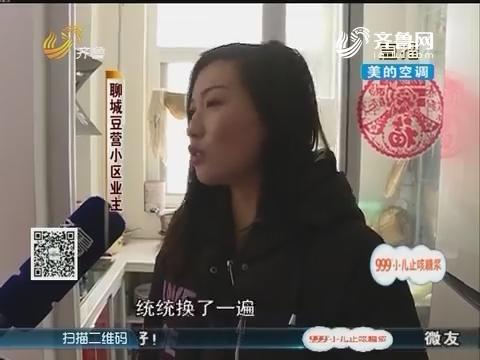 聊城:着急!小区供暖延迟一个月