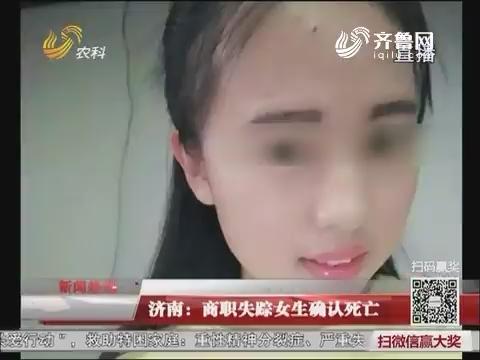 济南:商职失踪女生确认死亡