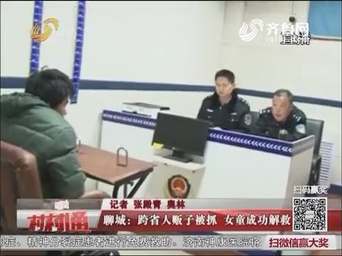 聊城:跨省人贩子被抓 女童成功解救