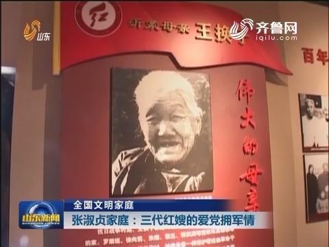 【全国文明家庭】张淑贞家庭:三代红嫂的爱党拥军情